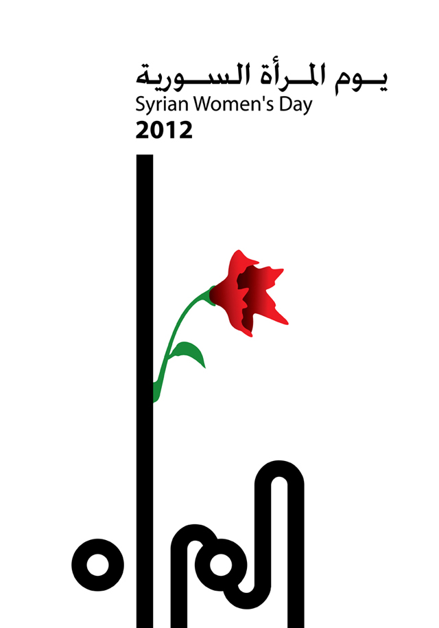Ahmad ALI - Syrian women's day 2012