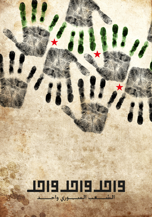 Ahmad ALI - The Syrian people are one